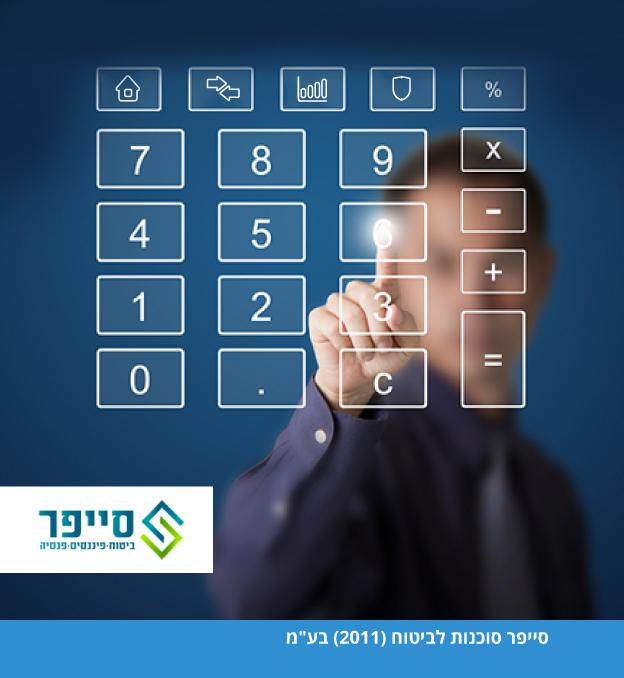 sayfer_kefel_mobile_6